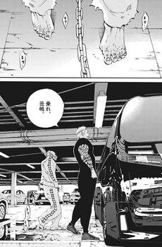 ウシジマくん ネタバレ 最新 450 画バレ【闇金ウシジマくん 最新451】12.jpg