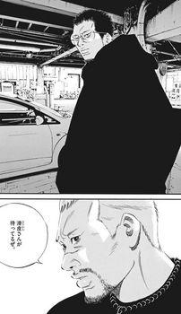 ウシジマくん ネタバレ 最新 450 画バレ【闇金ウシジマくん 最新451】13.jpg