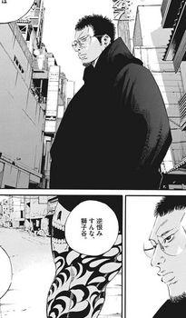 ウシジマくん ネタバレ 最新 450 画バレ【闇金ウシジマくん 最新451】7.jpg