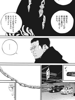 ウシジマくん ネタバレ 最新 450 画バレ【闇金ウシジマくん 最新451】8.jpg