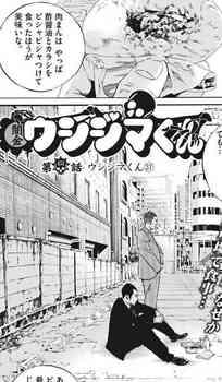 ウシジマくん ネタバレ 最新 451 画バレ【闇金ウシジマくん 最新452】1.jpg