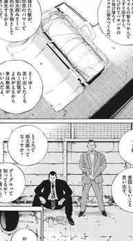 ウシジマくん ネタバレ 最新 451 画バレ【闇金ウシジマくん 最新452】3.jpg
