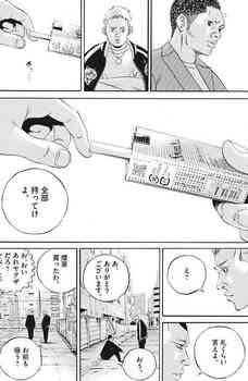 ウシジマくん ネタバレ 最新 451 画バレ【闇金ウシジマくん 最新452】6.jpg