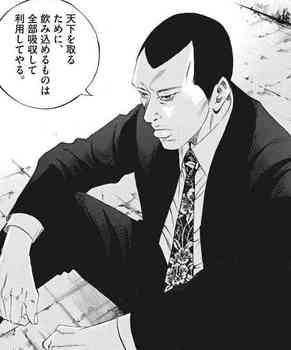 ウシジマくん ネタバレ 最新 451 画バレ【闇金ウシジマくん 最新452】8.jpg