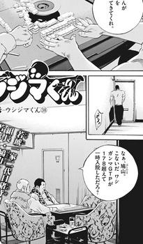 ウシジマくん ネタバレ 最新 452 画バレ【闇金ウシジマくん 最新453】1.jpg