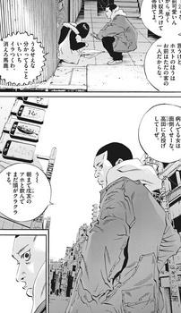 ウシジマくん ネタバレ 最新 452 画バレ【闇金ウシジマくん 最新453】11.jpg