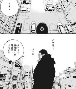 ウシジマくん ネタバレ 最新 452 画バレ【闇金ウシジマくん 最新453】12.jpg