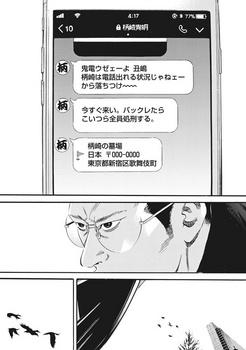 ウシジマくん ネタバレ 最新 452 画バレ【闇金ウシジマくん 最新453】15.jpg