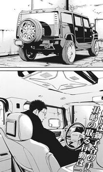 ウシジマくん ネタバレ 最新 452 画バレ【闇金ウシジマくん 最新453】17.jpg