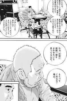 ウシジマくん ネタバレ 最新 452 画バレ【闇金ウシジマくん 最新453】2.jpg