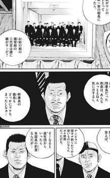 ウシジマくん ネタバレ 最新 452 画バレ【闇金ウシジマくん 最新453】3.jpg