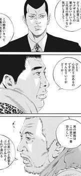ウシジマくん ネタバレ 最新 452 画バレ【闇金ウシジマくん 最新453】4.jpg