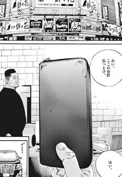 ウシジマくん ネタバレ 最新 452 画バレ【闇金ウシジマくん 最新453】5.jpg