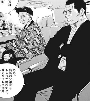 ウシジマくん ネタバレ 最新 452 画バレ【闇金ウシジマくん 最新453】6.jpg