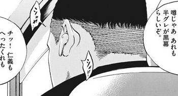 ウシジマくん ネタバレ 最新 452 画バレ【闇金ウシジマくん 最新453】7.jpg