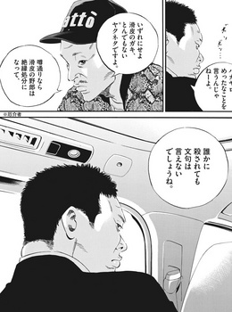 ウシジマくん ネタバレ 最新 452 画バレ【闇金ウシジマくん 最新453】9.jpg