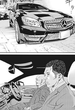 ウシジマくん ネタバレ 最新 453 画バレ【闇金ウシジマくん 最新454】14.jpg