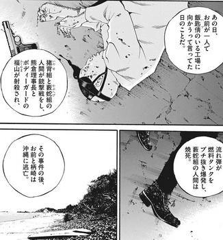 ウシジマくん ネタバレ 最新 454 画バレ【闇金ウシジマくん 最新455】12.jpg