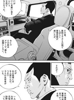 ウシジマくん ネタバレ 最新 454 画バレ【闇金ウシジマくん 最新455】13.jpg