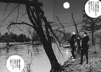 ウシジマくん ネタバレ 最新 454 画バレ【闇金ウシジマくん 最新455】15.JPG