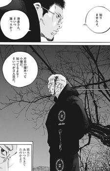 ウシジマくん ネタバレ 最新 454 画バレ【闇金ウシジマくん 最新455】16.jpg