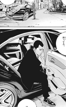 ウシジマくん ネタバレ 最新 454 画バレ【闇金ウシジマくん 最新455】5.jpg