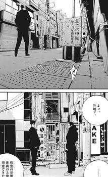 ウシジマくん ネタバレ 最新 454 画バレ【闇金ウシジマくん 最新455】6.jpg