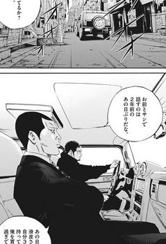 ウシジマくん ネタバレ 最新 454 画バレ【闇金ウシジマくん 最新455】9.jpg
