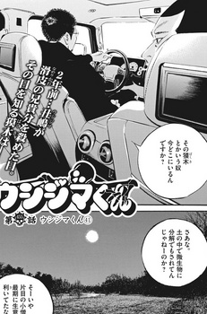 ウシジマくん ネタバレ 最新 455 画バレ【闇金ウシジマくん 最新456】1.jpg