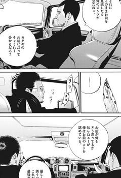 ウシジマくん ネタバレ 最新 455 画バレ【闇金ウシジマくん 最新456】11.jpg