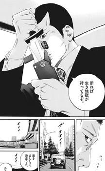 ウシジマくん ネタバレ 最新 455 画バレ【闇金ウシジマくん 最新456】12.jpg