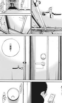 ウシジマくん ネタバレ 最新 455 画バレ【闇金ウシジマくん 最新456】15.jpg