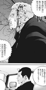 ウシジマくん ネタバレ 最新 455 画バレ【闇金ウシジマくん 最新456】2.jpg