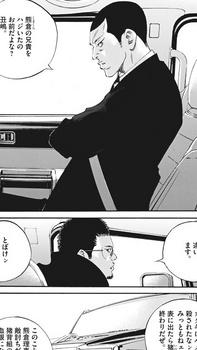 ウシジマくん ネタバレ 最新 455 画バレ【闇金ウシジマくん 最新456】3.jpg