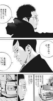 ウシジマくん ネタバレ 最新 455 画バレ【闇金ウシジマくん 最新456】5.jpg