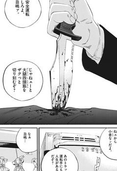 ウシジマくん ネタバレ 最新 455 画バレ【闇金ウシジマくん 最新456】9.jpg