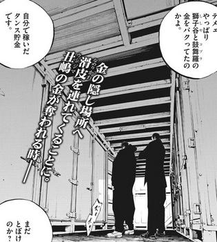 ウシジマくん ネタバレ 最新 456 画バレ【闇金ウシジマくん 最新457】1.jpg