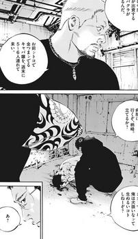 ウシジマくん ネタバレ 最新 456 画バレ【闇金ウシジマくん 最新457】14.jpg