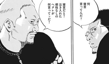 ウシジマくん ネタバレ 最新 456 画バレ【闇金ウシジマくん 最新457】15.jpg