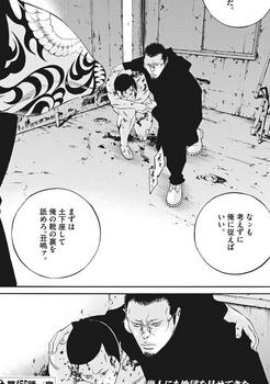 ウシジマくん ネタバレ 最新 456 画バレ【闇金ウシジマくん 最新457】16.jpg