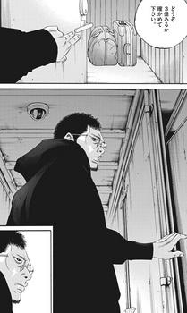 ウシジマくん ネタバレ 最新 456 画バレ【闇金ウシジマくん 最新457】2.jpg