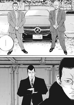 ウシジマくん ネタバレ 最新 456 画バレ【闇金ウシジマくん 最新457】3.jpg
