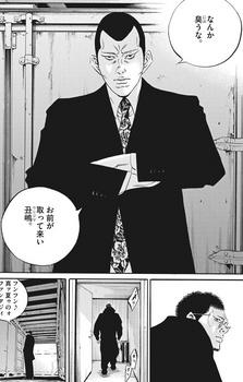 ウシジマくん ネタバレ 最新 456 画バレ【闇金ウシジマくん 最新457】4.jpg