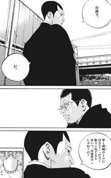 ウシジマくん ネタバレ 最新 456 画バレ【闇金ウシジマくん 最新457】7.jpg