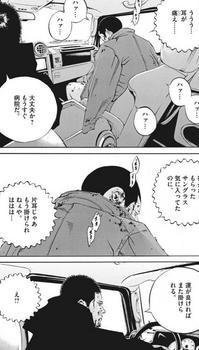 ウシジマくん ネタバレ 最新 457 画バレ【闇金ウシジマくん 最新458】13.jpg