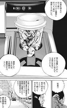 ウシジマくん ネタバレ 最新 457 画バレ【闇金ウシジマくん 最新458】14.jpg