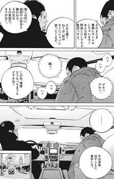 ウシジマくん ネタバレ 最新 457 画バレ【闇金ウシジマくん 最新458】15.jpg