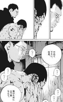 ウシジマくん ネタバレ 最新 457 画バレ【闇金ウシジマくん 最新458】2.jpg