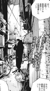 ウシジマくん ネタバレ 最新 458 画バレ【闇金ウシジマくん 最新459】1.jpg