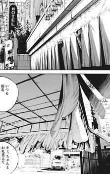 ウシジマくん ネタバレ 最新 458 画バレ【闇金ウシジマくん 最新459】10.jpg